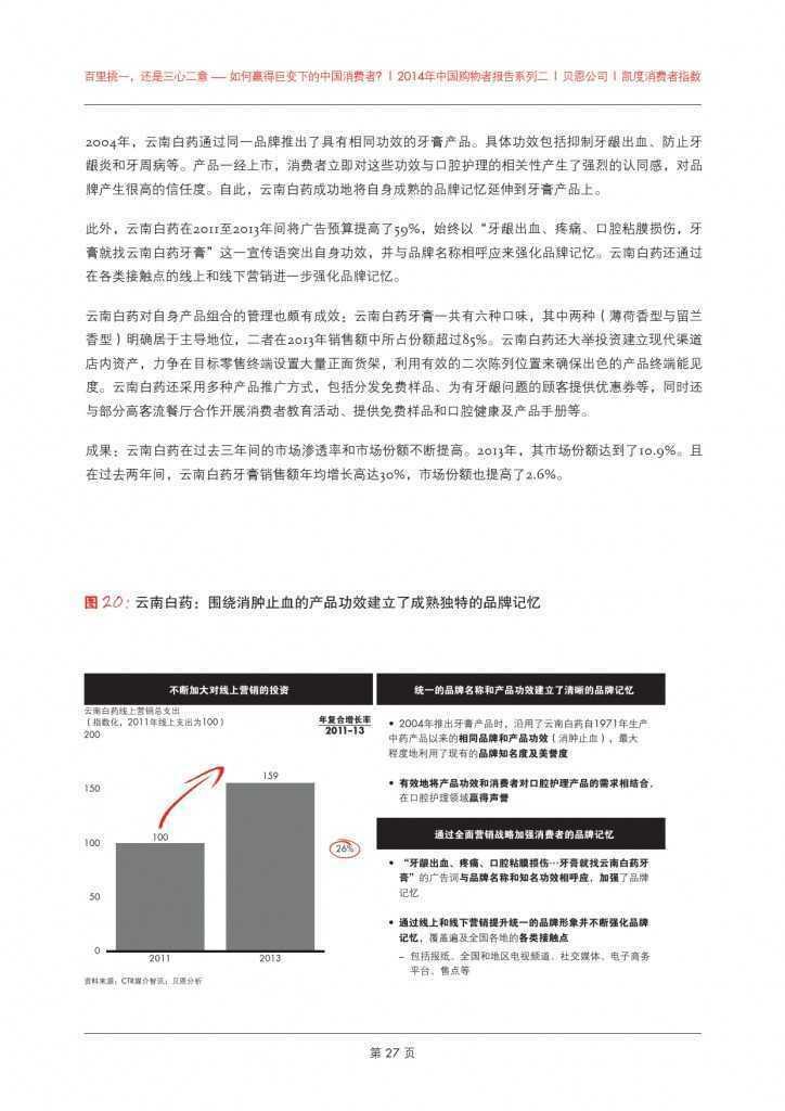 2014年中国购物者报告系列二_000031