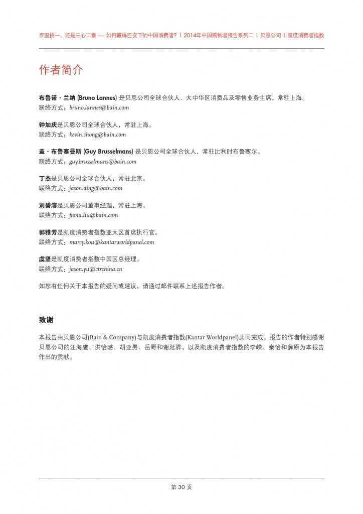 2014年中国购物者报告系列二_000034