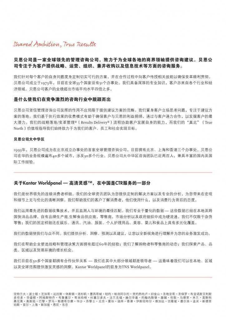 2014年中国购物者报告系列二_000036