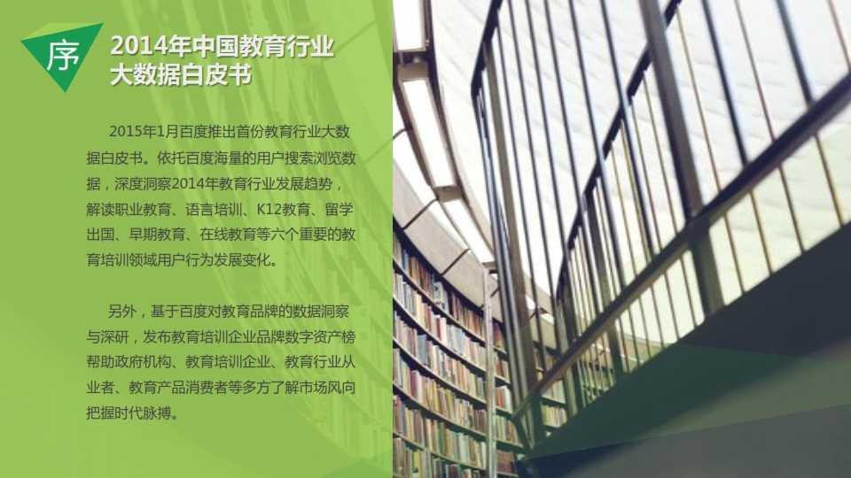 中国教育行业大数据白皮书0114_002