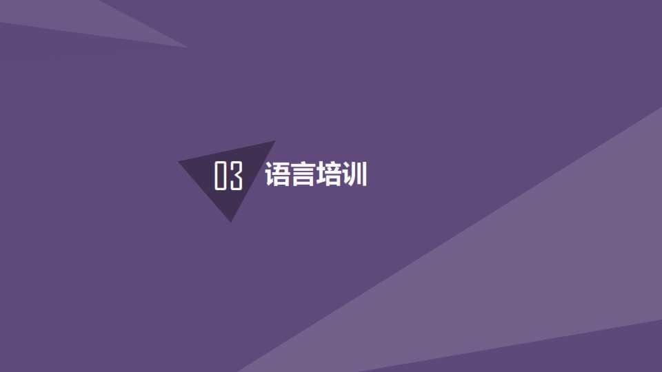 中国教育行业大数据白皮书0114_024