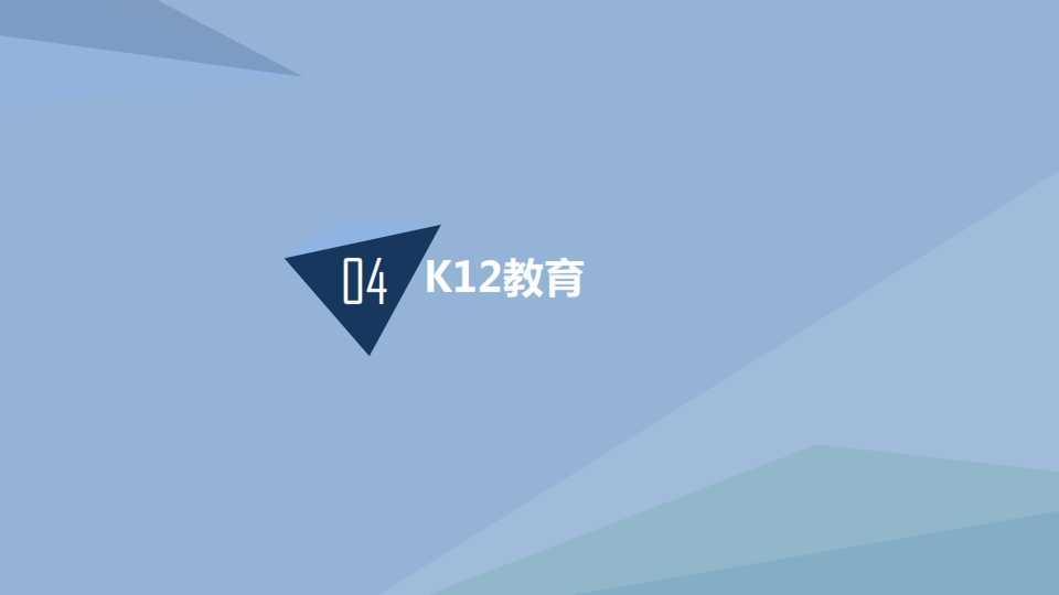 中国教育行业大数据白皮书0114_037