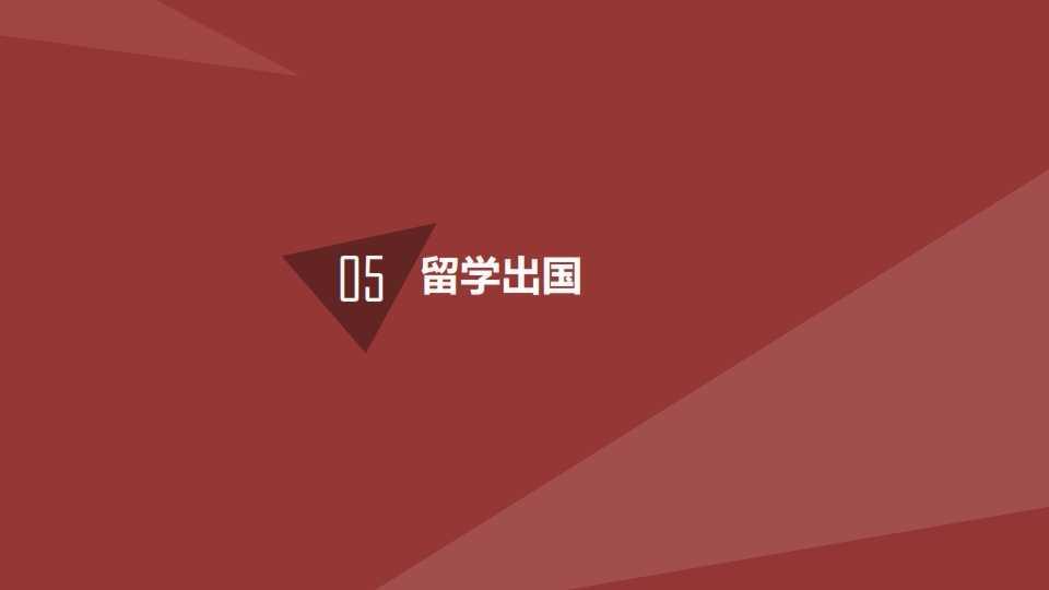 中国教育行业大数据白皮书0114_049