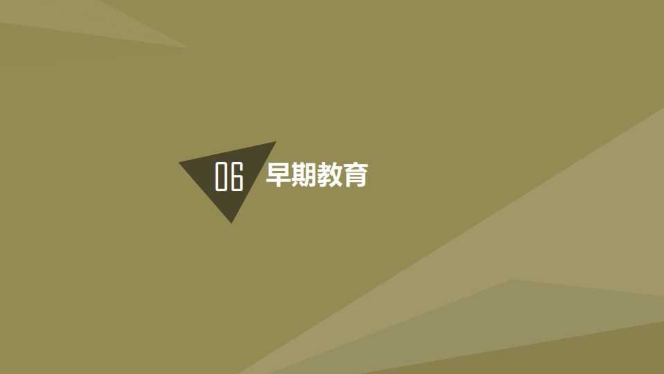 中国教育行业大数据白皮书0114_064