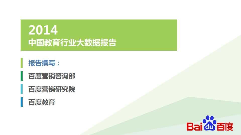 中国教育行业大数据白皮书0114_085