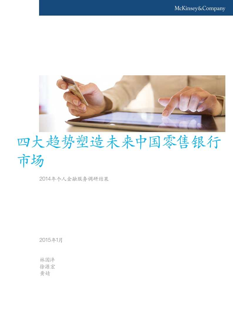 四大趋势塑造未来中国零售银行市场_001