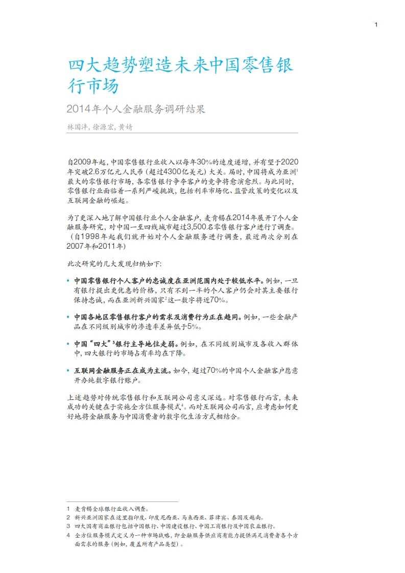四大趋势塑造未来中国零售银行市场_003