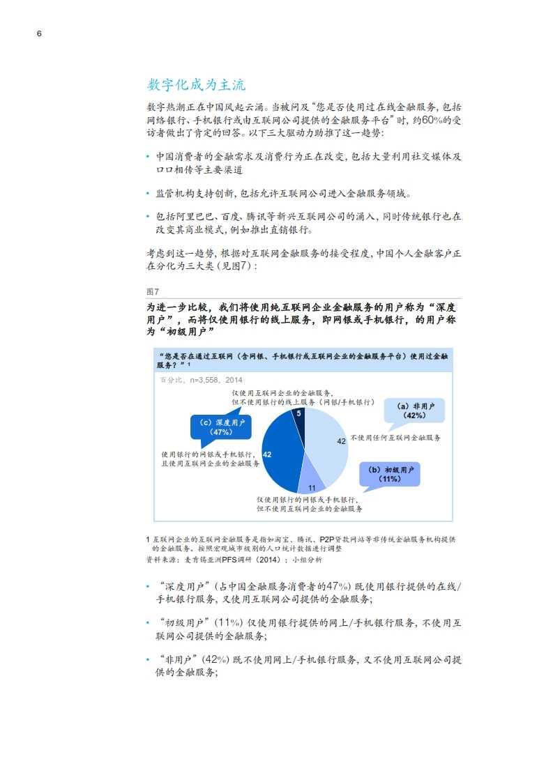四大趋势塑造未来中国零售银行市场_008
