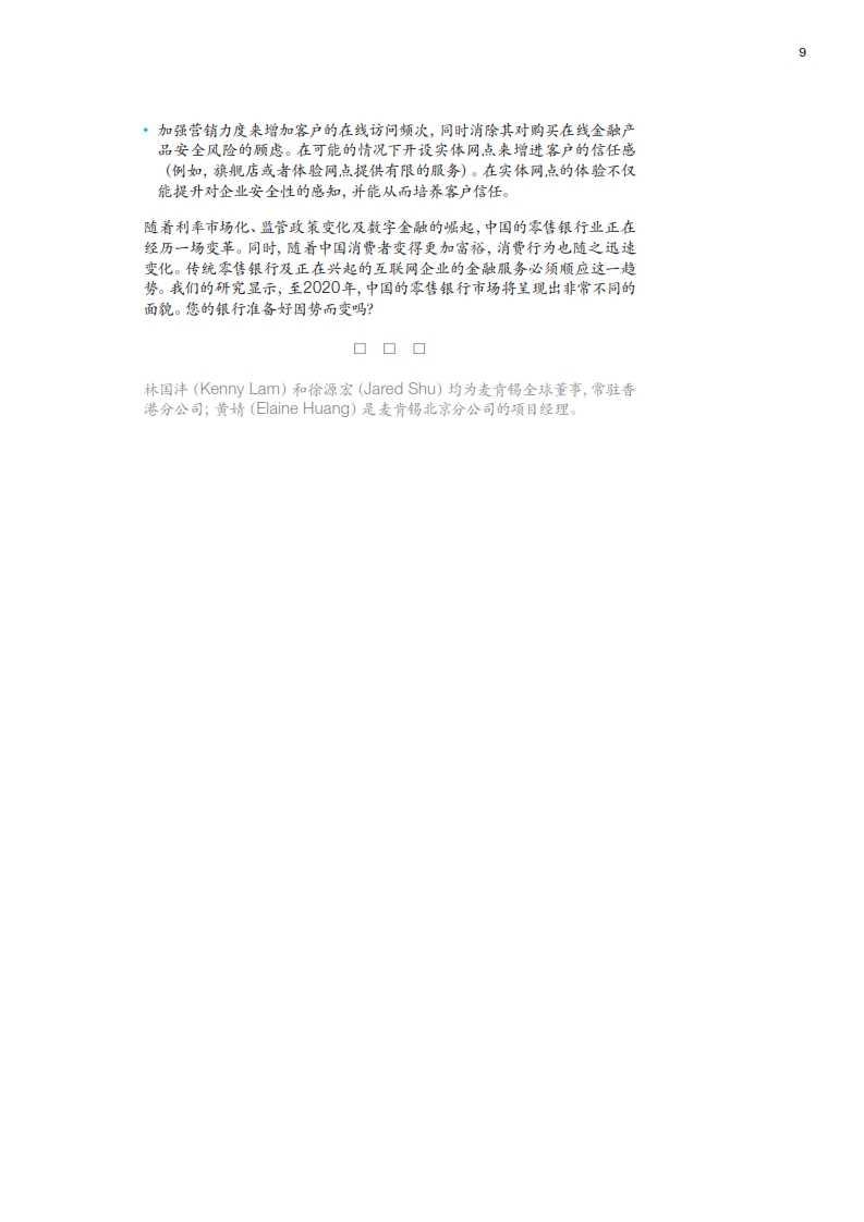 四大趋势塑造未来中国零售银行市场_011