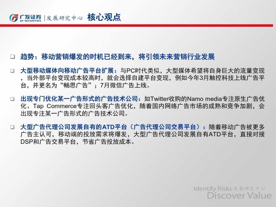 广发移动互联网系列报告之移动营销专题—风已来,开启移动流量变现盛宴_006