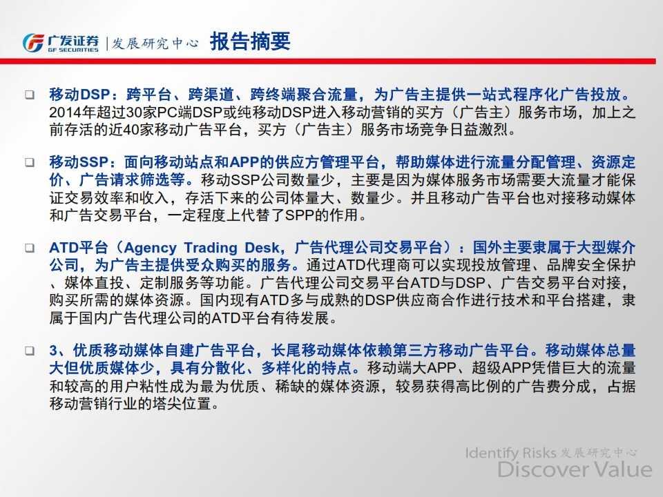 广发移动互联网系列报告之移动营销专题—风已来,开启移动流量变现盛宴_012