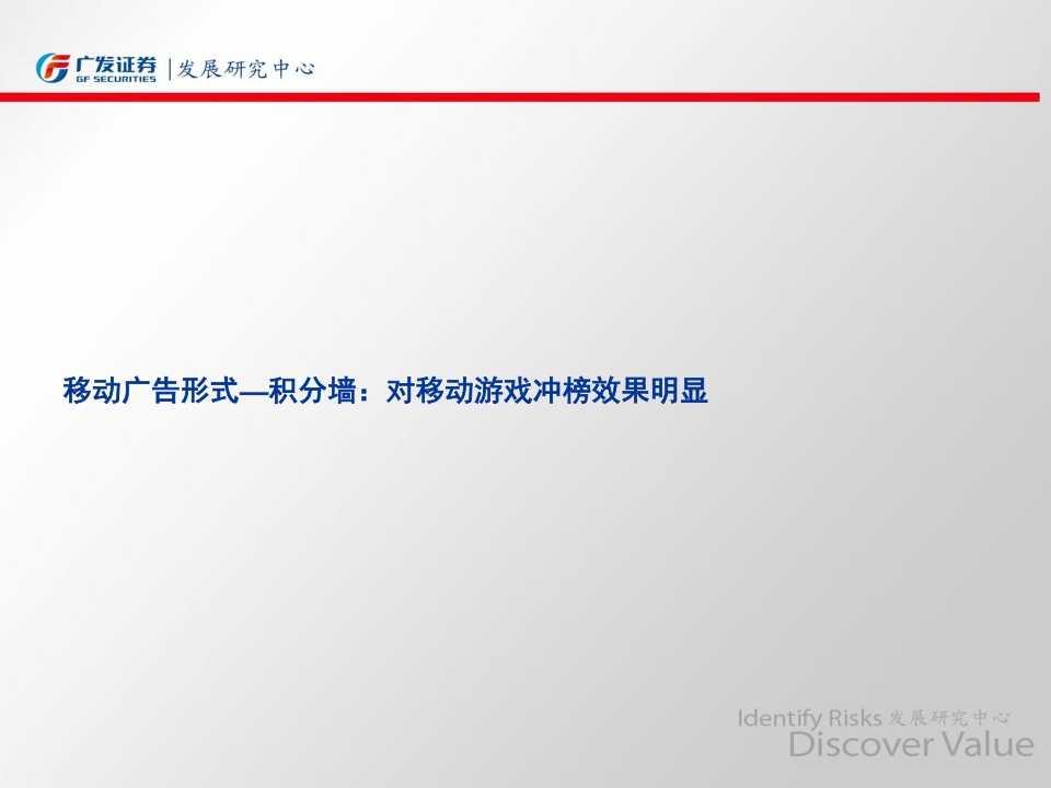 广发移动互联网系列报告之移动营销专题—风已来,开启移动流量变现盛宴_028