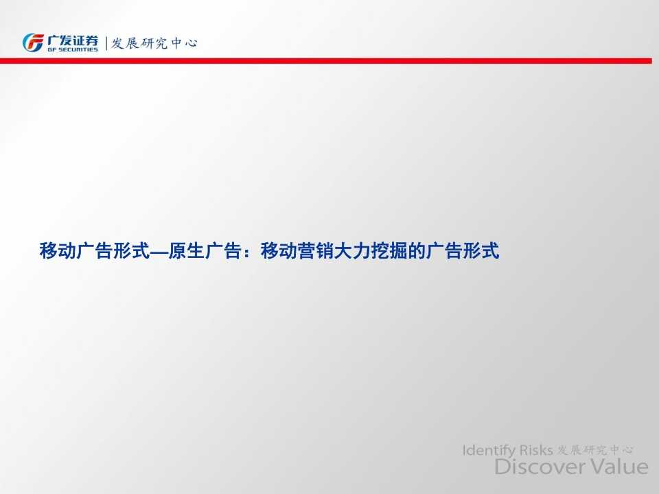 广发移动互联网系列报告之移动营销专题—风已来,开启移动流量变现盛宴_038