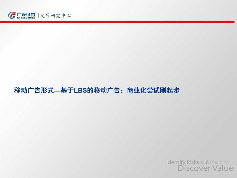 广发移动互联网系列报告之移动营销专题—风已来,开启移动流量变现盛宴_040