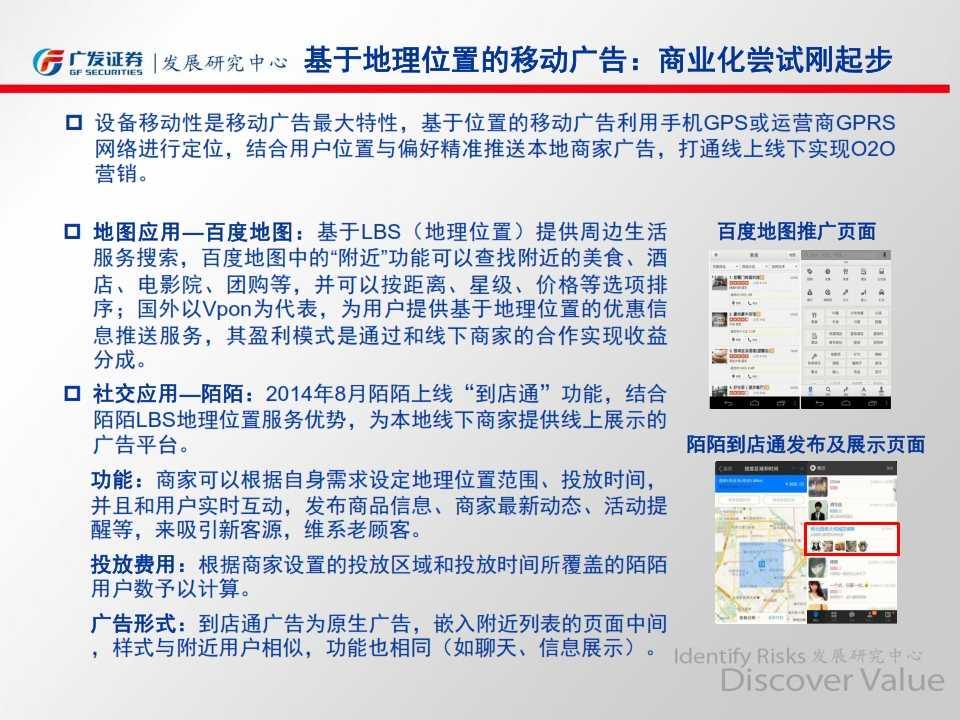 广发移动互联网系列报告之移动营销专题—风已来,开启移动流量变现盛宴_041