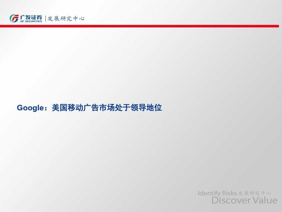 广发移动互联网系列报告之移动营销专题—风已来,开启移动流量变现盛宴_049