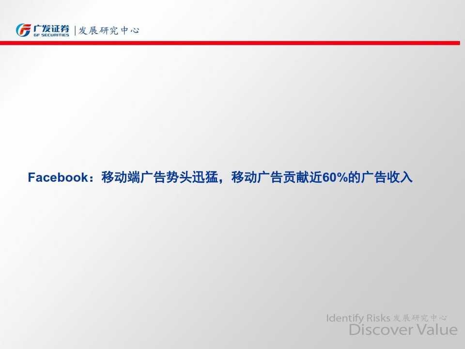 广发移动互联网系列报告之移动营销专题—风已来,开启移动流量变现盛宴_055