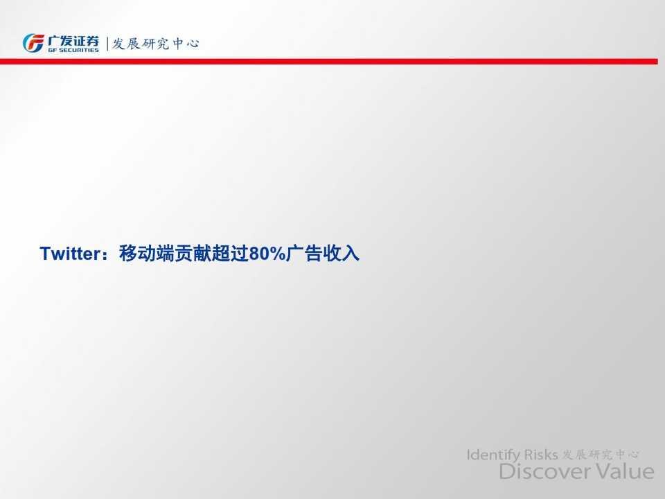 广发移动互联网系列报告之移动营销专题—风已来,开启移动流量变现盛宴_059
