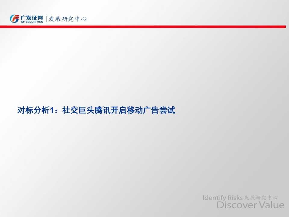 广发移动互联网系列报告之移动营销专题—风已来,开启移动流量变现盛宴_062