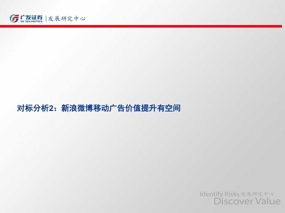 广发移动互联网系列报告之移动营销专题—风已来,开启移动流量变现盛宴_064