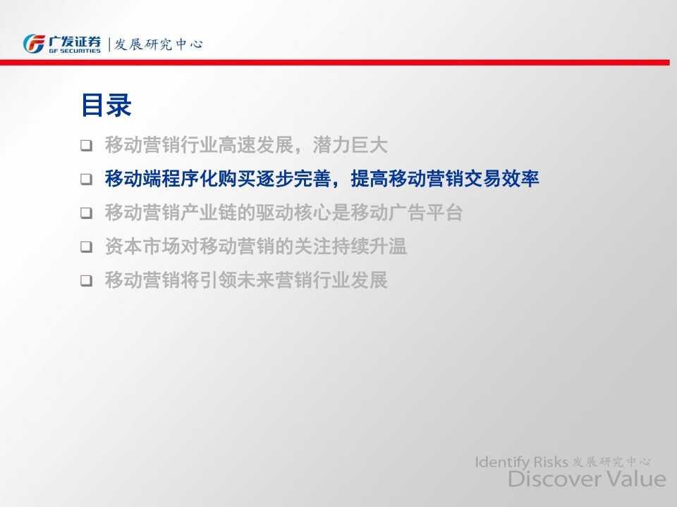 广发移动互联网系列报告之移动营销专题—风已来,开启移动流量变现盛宴_066