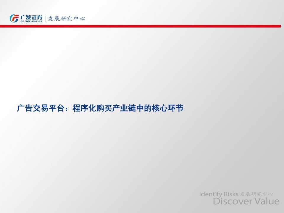 广发移动互联网系列报告之移动营销专题—风已来,开启移动流量变现盛宴_071