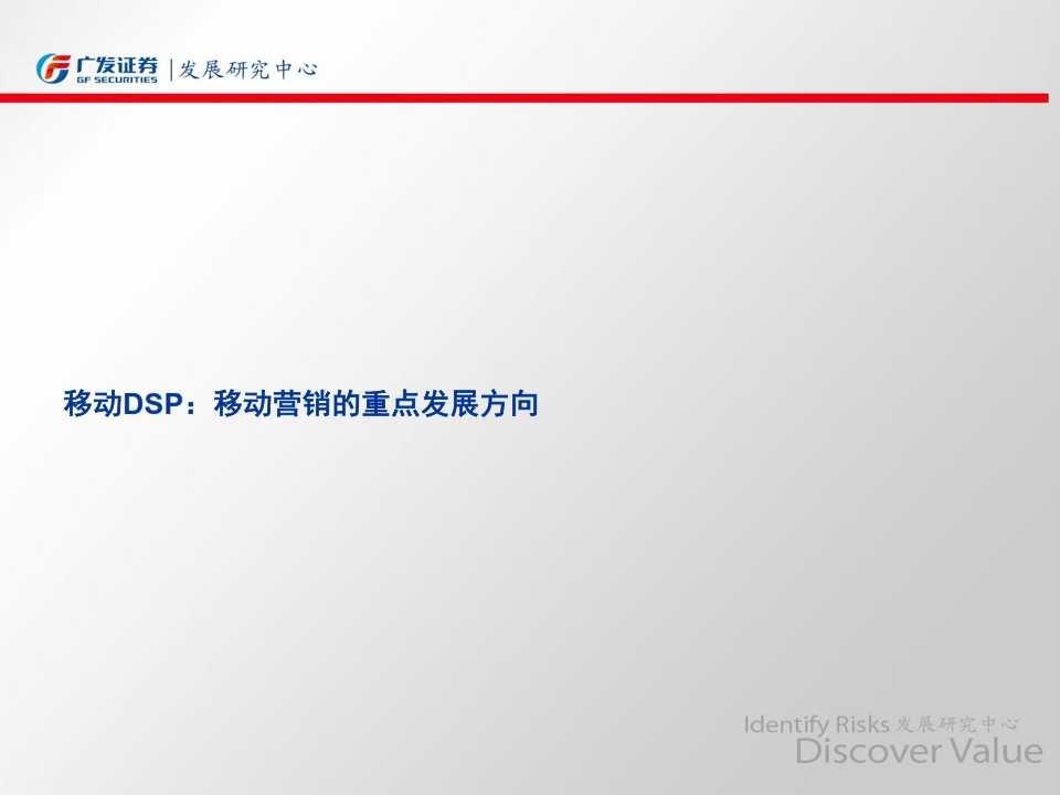 广发移动互联网系列报告之移动营销专题—风已来,开启移动流量变现盛宴_074