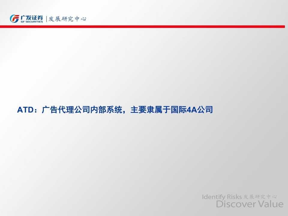 广发移动互联网系列报告之移动营销专题—风已来,开启移动流量变现盛宴_080