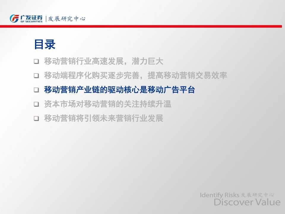 广发移动互联网系列报告之移动营销专题—风已来,开启移动流量变现盛宴_094