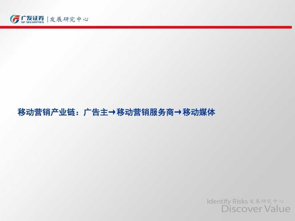广发移动互联网系列报告之移动营销专题—风已来,开启移动流量变现盛宴_095