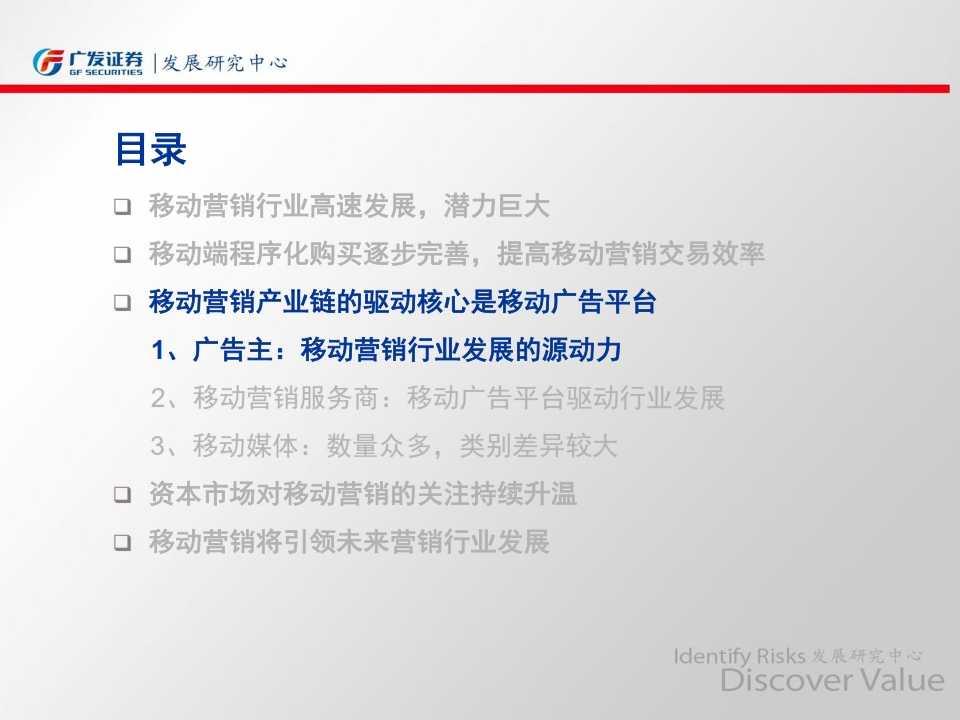 广发移动互联网系列报告之移动营销专题—风已来,开启移动流量变现盛宴_097