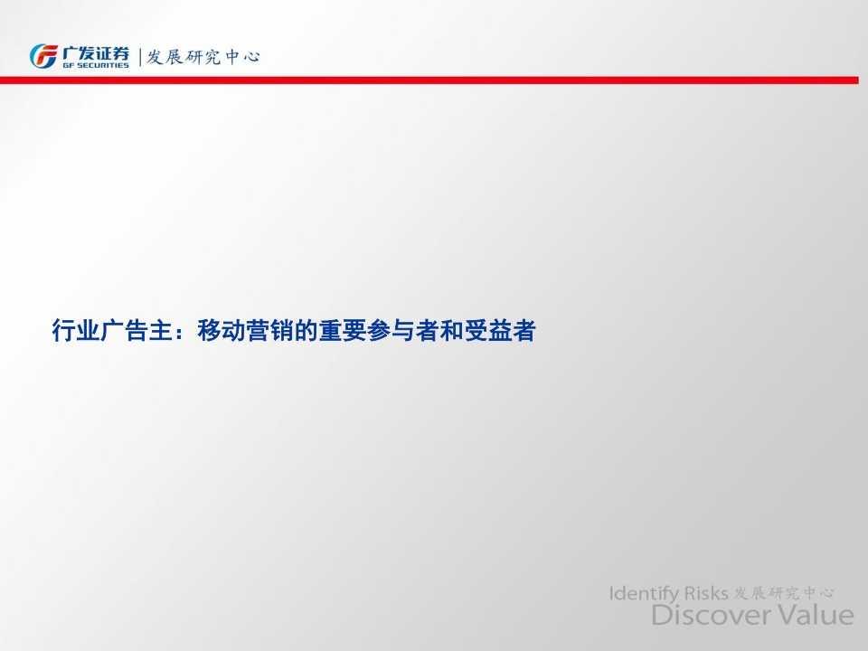 广发移动互联网系列报告之移动营销专题—风已来,开启移动流量变现盛宴_100