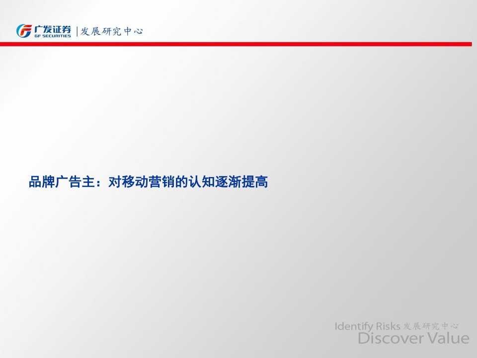 广发移动互联网系列报告之移动营销专题—风已来,开启移动流量变现盛宴_106
