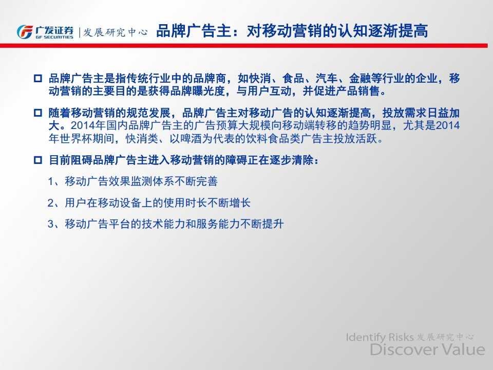 广发移动互联网系列报告之移动营销专题—风已来,开启移动流量变现盛宴_107