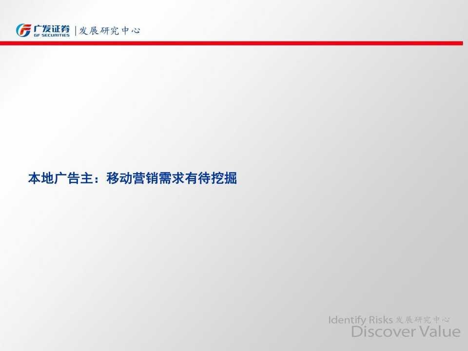 广发移动互联网系列报告之移动营销专题—风已来,开启移动流量变现盛宴_108