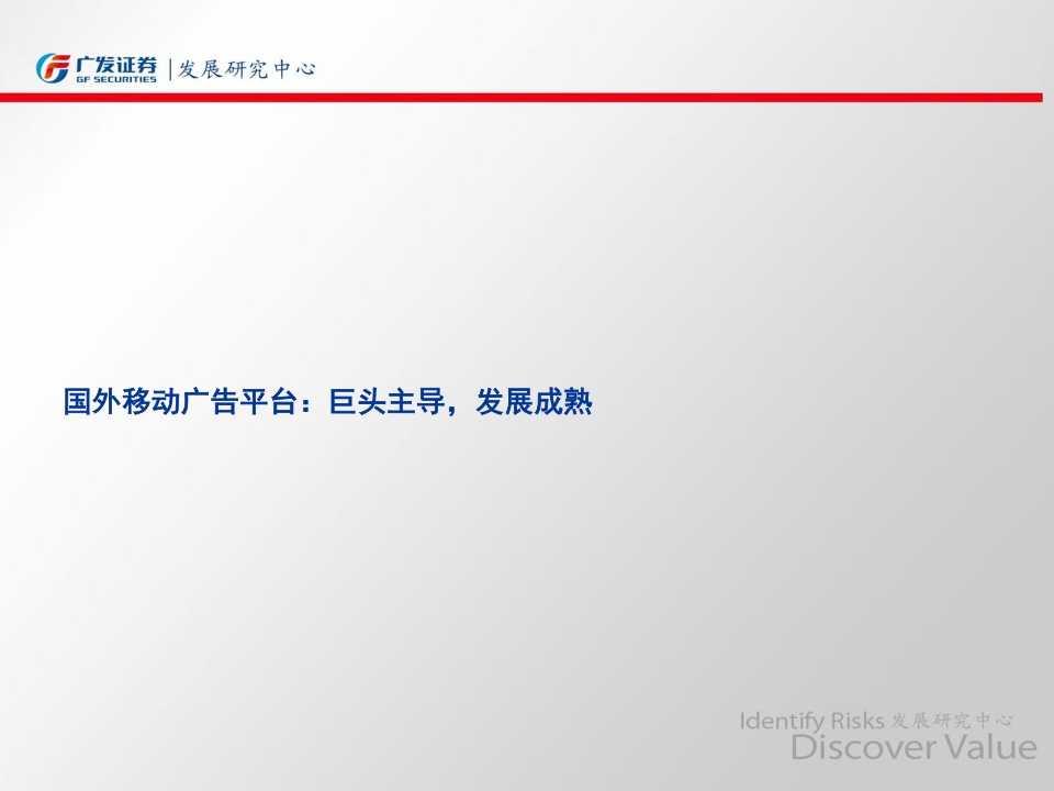 广发移动互联网系列报告之移动营销专题—风已来,开启移动流量变现盛宴_125