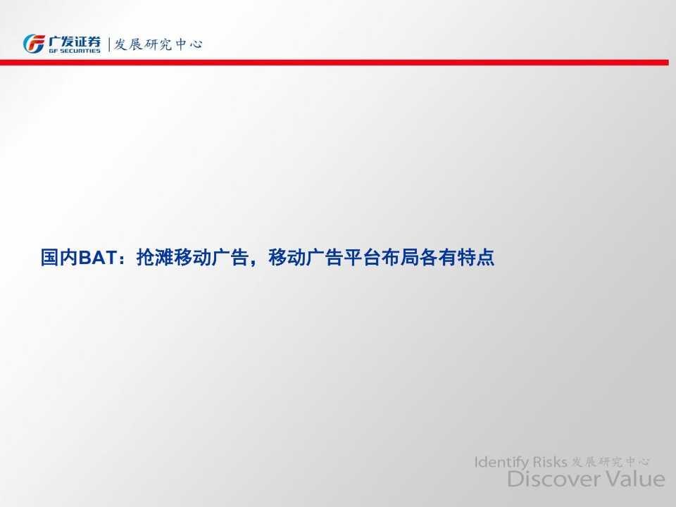 广发移动互联网系列报告之移动营销专题—风已来,开启移动流量变现盛宴_132