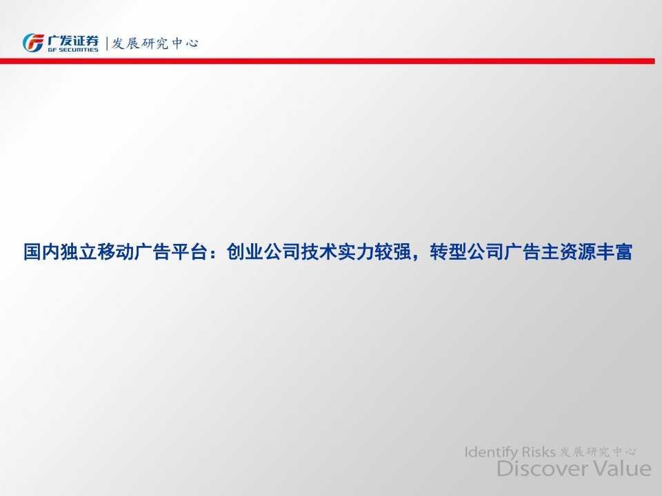 广发移动互联网系列报告之移动营销专题—风已来,开启移动流量变现盛宴_139