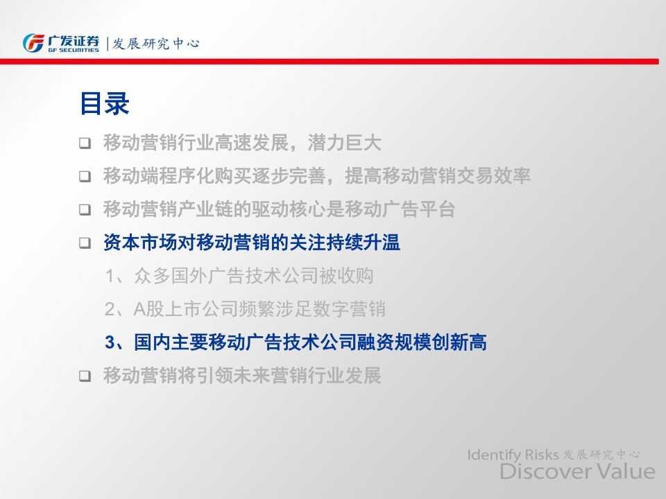 广发移动互联网系列报告之移动营销专题—风已来,开启移动流量变现盛宴_171