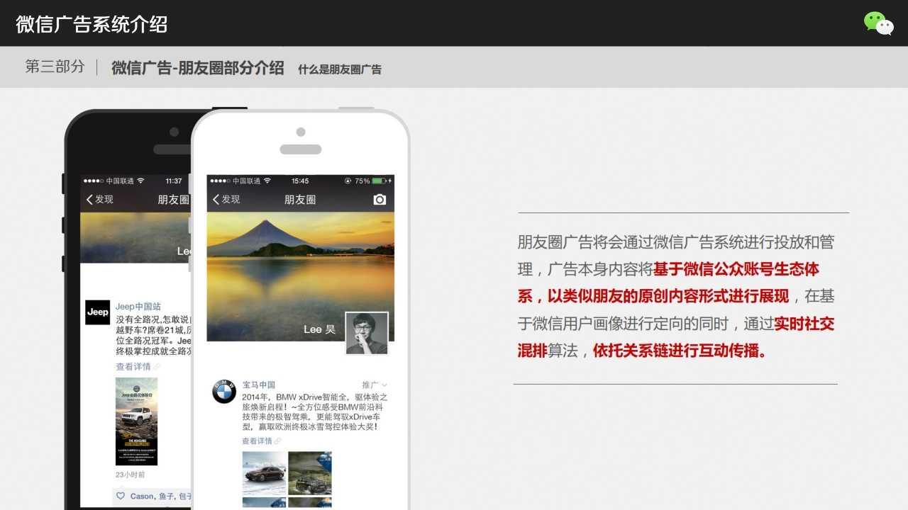 微信广告系统介绍_综合概述_014