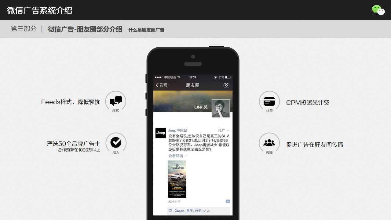 微信广告系统介绍_综合概述_015