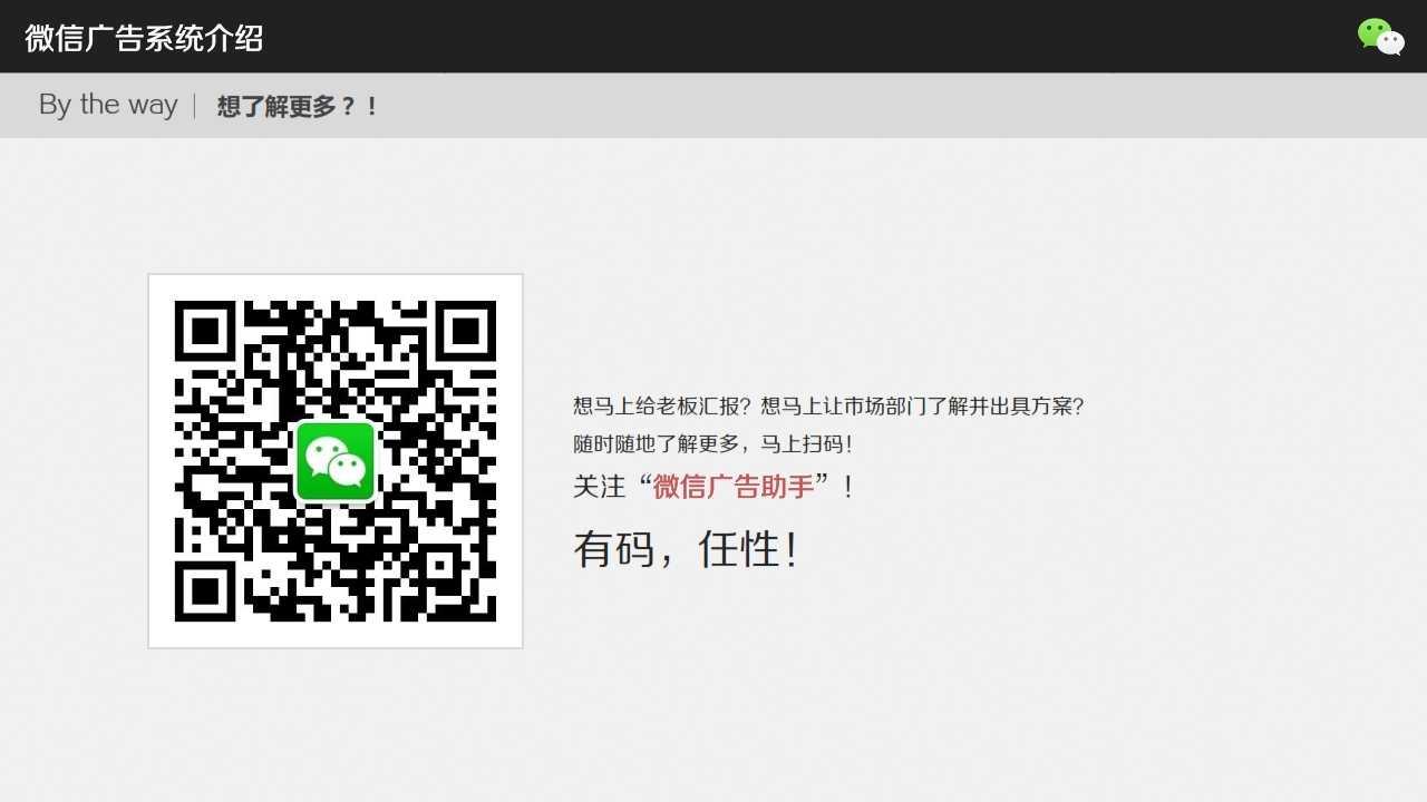 微信广告系统介绍_综合概述_029