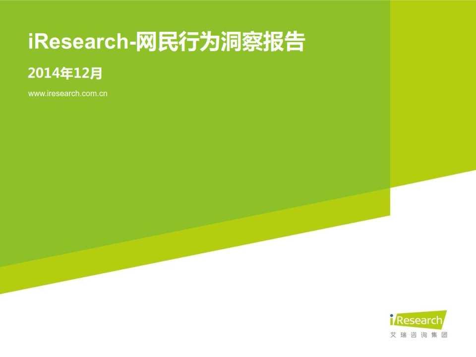 iResearch-网民行为洞察报告-2014年12月刊_001