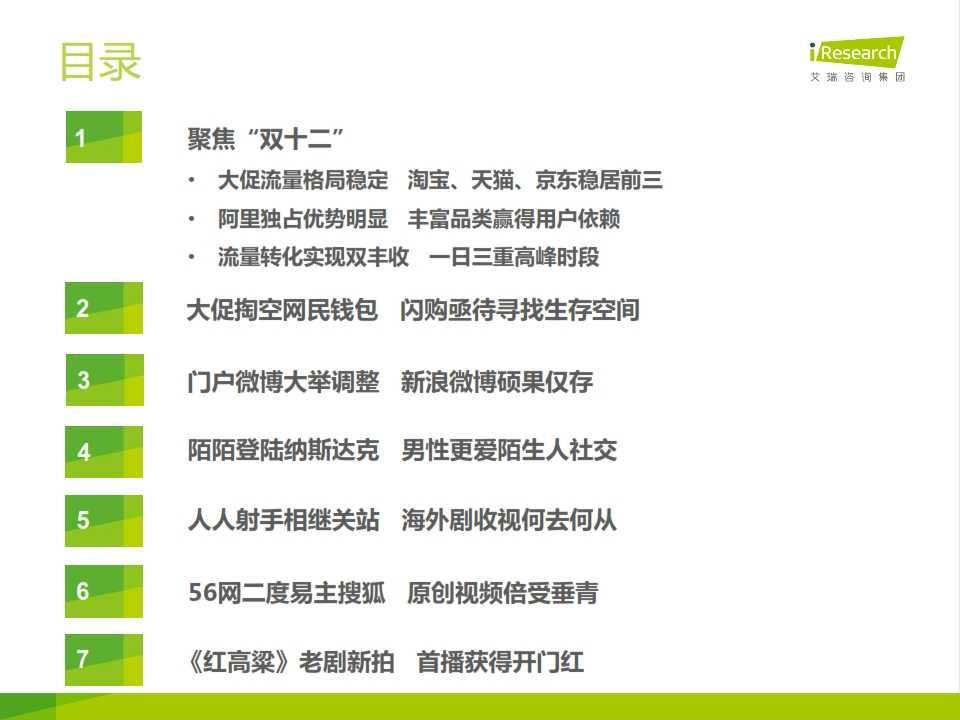 iResearch-网民行为洞察报告-2014年12月刊_002
