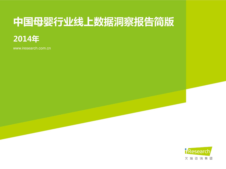 iResearch-2014年中国母婴行业线上数据洞察报告简版(1)-0