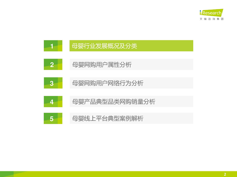 iResearch-2014年中国母婴行业线上数据洞察报告简版(1)-1
