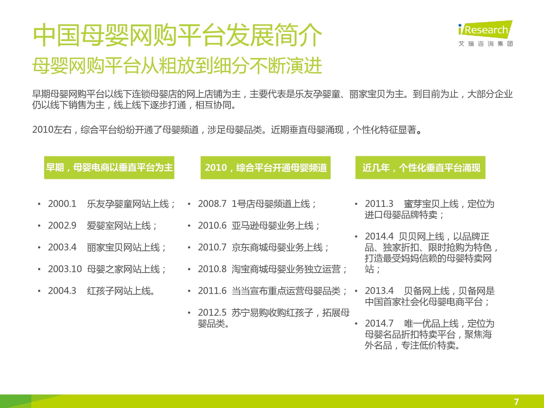 iResearch-2014年中国母婴行业线上数据洞察报告简版(1)-6