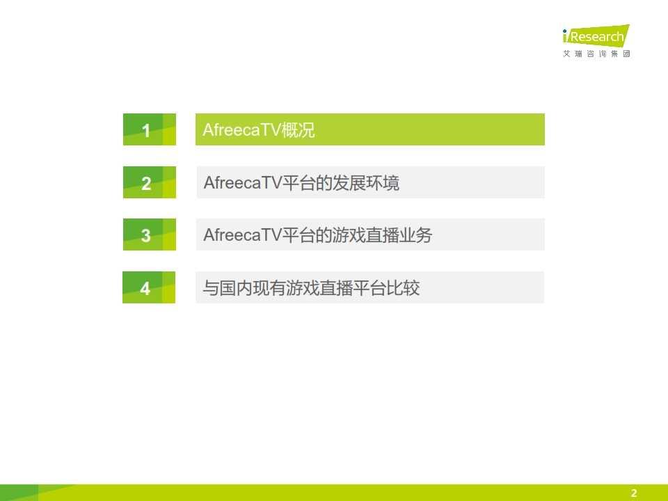 iResearch-2014年海外游戏视频直播平台案例研究报告——AfreecaTV_002