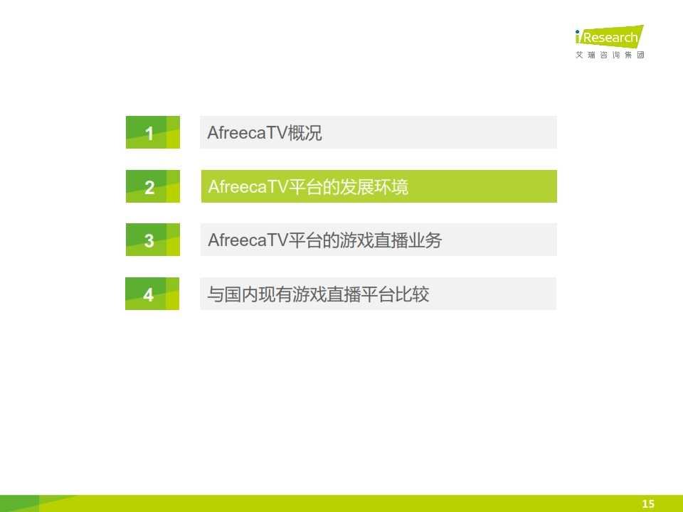 iResearch-2014年海外游戏视频直播平台案例研究报告——AfreecaTV_015