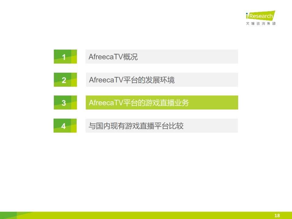 iResearch-2014年海外游戏视频直播平台案例研究报告——AfreecaTV_018